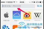 苹果5s手机路由器打不开怎么办?【图】