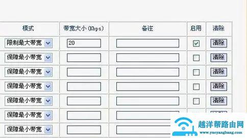 无线路由器怎么设置和控制网速?