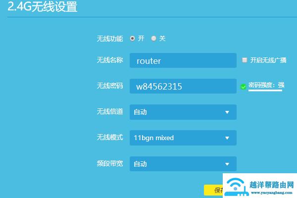 手机怎么设置TP-Link路由器wifi密码