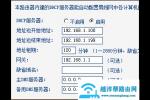 图解无线路由器宽带限速设置流程【图】