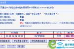 192.168.1.1路由器MAC地址过滤设置【图文】