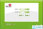 为什么输入192.168.1.1出现中国联通【图文】