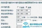水星路由器设置限速图解教程【图】