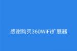 360WIFI扩展器指示灯的含义说明【图】