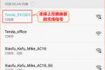 如何用手机打开192.168.0.1,修改WIFI密码?【图文】