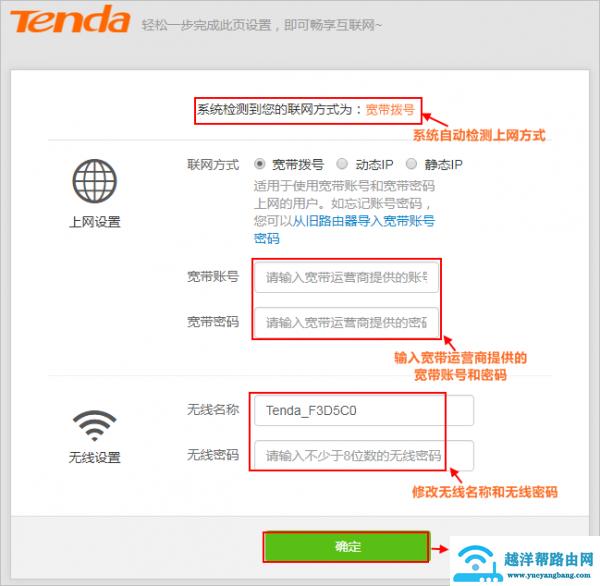 192.168.0.1手机登陆设置路由器【图解】