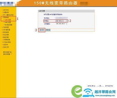 无线路由器默认地址192.168.0.1怎么修改 2