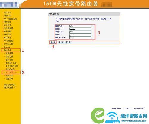 无线路由器默认地址192.168.0.1怎么修改 6