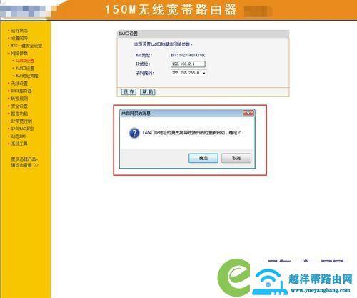 无线路由器默认地址192.168.0.1怎么修改 3