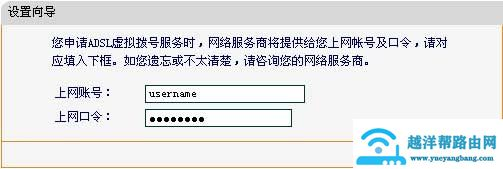 输入ISP提供的宽带上网的用户名和密码