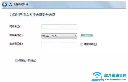 防别人用万能钥匙蹭网,你可以这样设置你的WiFi 7