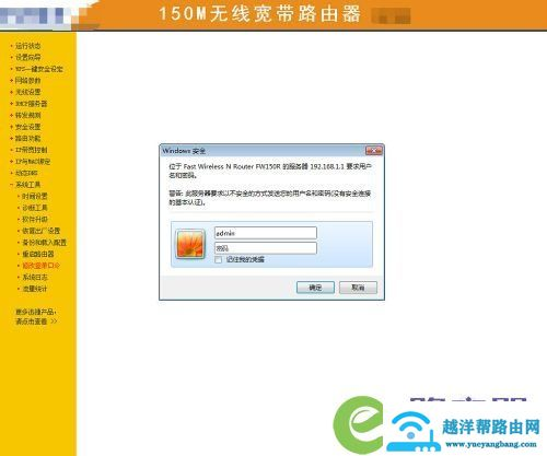 无线路由器默认地址192.168.0.1怎么修改 7