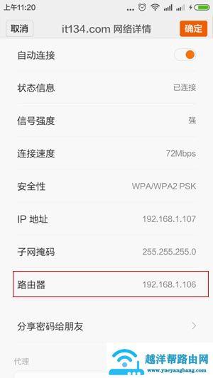 水星MW310RE扩展成功后如何查看IP地址?