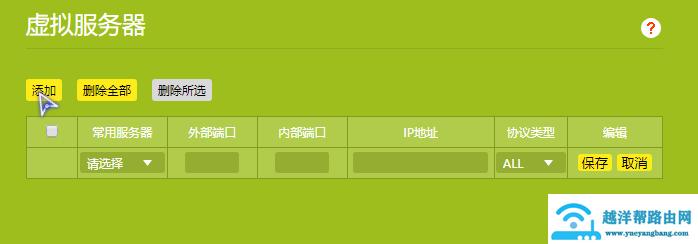 tp-link路由器端口映射怎么添加和删除?