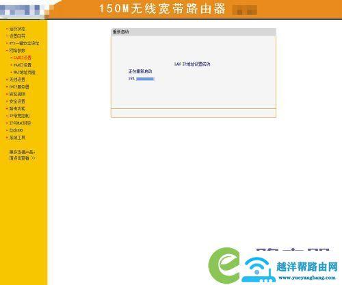 无线路由器默认地址192.168.0.1怎么修改 4