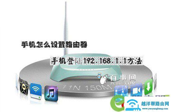 192.168.1.1手机登录路由器设置页面步骤 1
