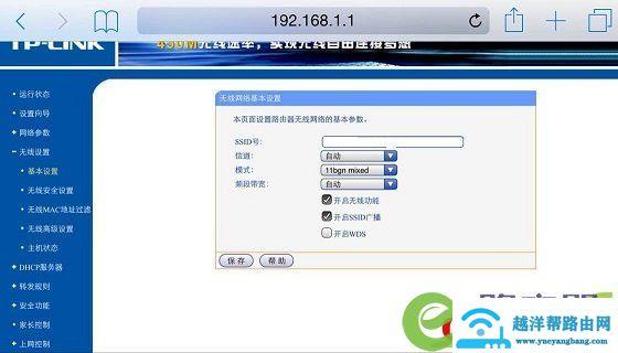 192.168.1.1手机登录路由器设置页面步骤 4