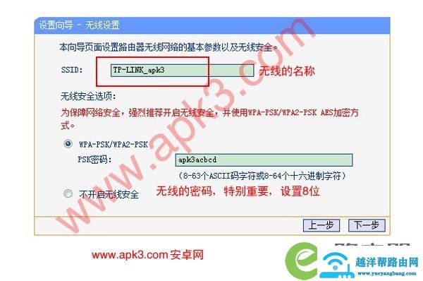 TP-link无线路由器设置图文教程 5