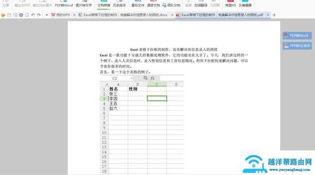 非常实用,pdf文件和word互转方法