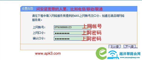 TP-link无线路由器设置图文教程 4