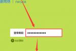 fast迅捷路由器怎么查看在线人数和蹭网者【图】