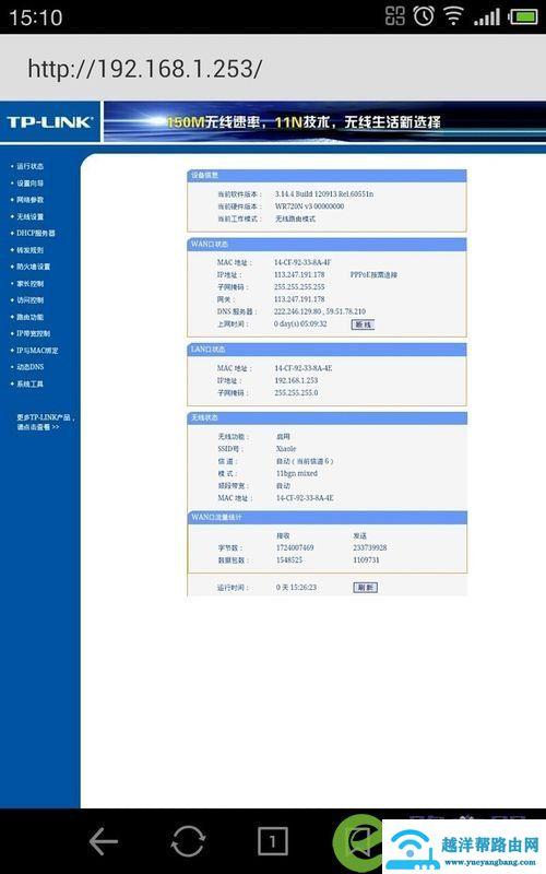192.168.1.253 路由器设置流程 2