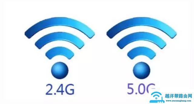 路由器的2.4G频段和5G频段有什么区别?哪个更好呢?