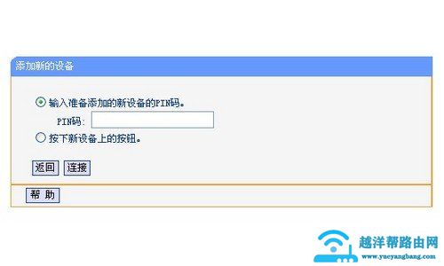 无线路由器怎么用? 教你轻松设置上网