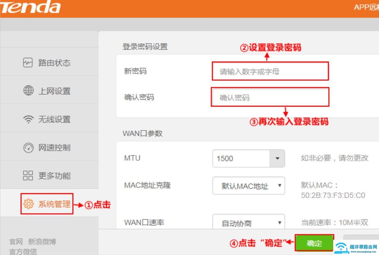 192.168.0.1路由器设置修改密码?