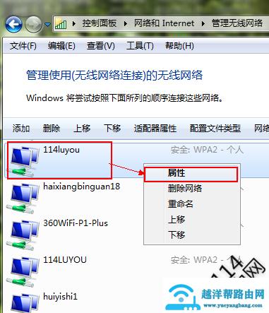 电脑上怎么查看无线wifi密码是多少