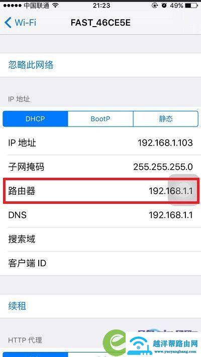 192.168.1.1手机登录不了怎么办? 5
