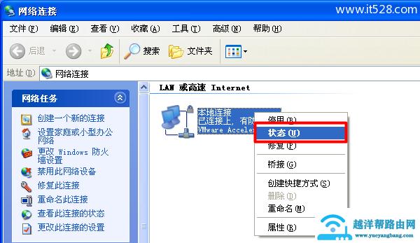 如何查看Windows系统电脑IP地址?