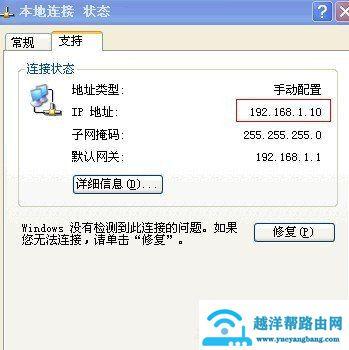 本地连接iP设置