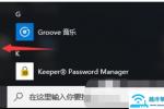 win10电脑开机提示服务器正在运行中怎么办【图】