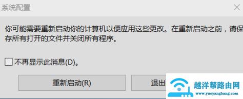 解除电脑安全模式