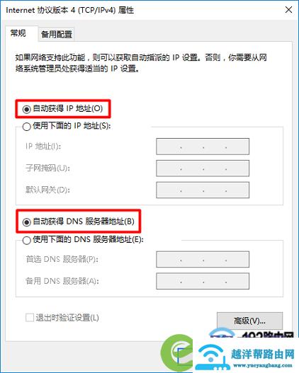怎么进入TP-Link路由器设置界面? 4