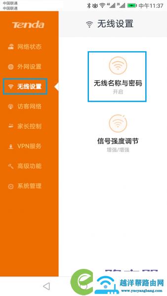腾达(Tenda)AC5手机修改wifi密码的方法? 4
