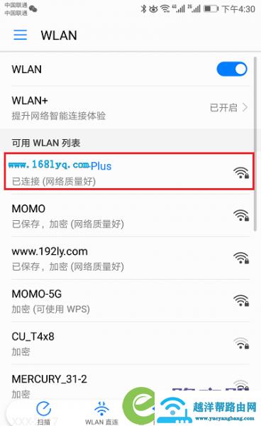腾达(Tenda)AC5手机修改wifi密码的方法? 2