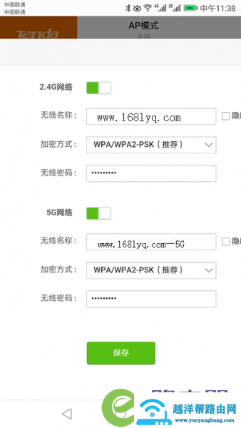 腾达(Tenda)AC5手机修改wifi密码的方法? 5