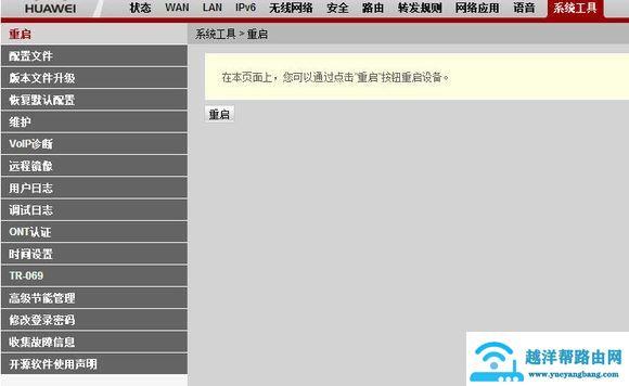 联通光猫设置无线网络限定上网人数防蹭网