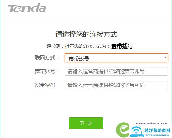 Tenda(腾达)AC5路由器怎么设置?(电脑) 6