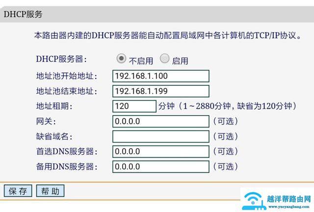 通过关闭路由器DHCP功能实现防蹭网
