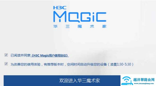 魔术家路由器使用手机如何登陆网址 2
