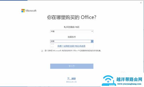 华为笔记本内置Office2016怎么激活