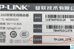 tplogin.cn手机登录路由器修改无线WIFI密码【图解】