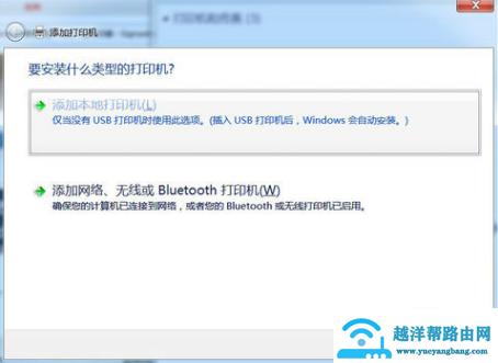 安装PDF虚拟打印机