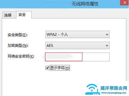 win10系统电脑查看wifi密码是多少的方法