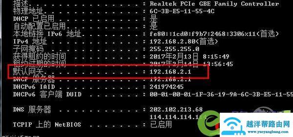 默认网关192.168.1.1如何设置,如何查看路由器地址 3