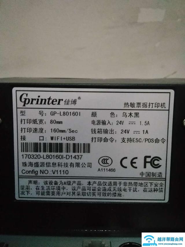 无线wifi热敏打印机设置教程