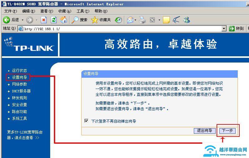 TP-Link 路由器设置 - david__yang - 我的博客